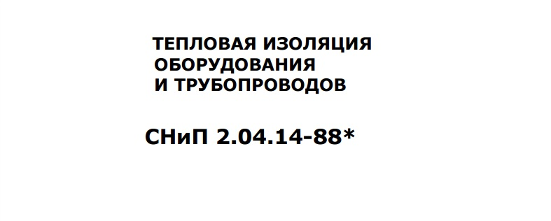 снип 2.04.14-88*